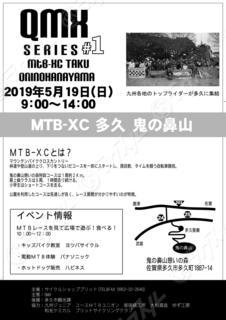 2019鬼の鼻山裏.jpg